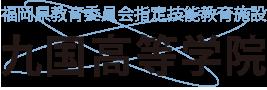 九国高等学院